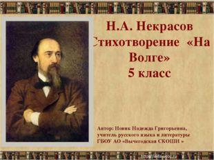 Н.А. Некрасов Стихотворение «На Волге» 5 класс Автор: Новик Надежда Григорьев