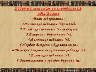 Работа с текстом стихотворения «На Волге» План содержания: 1.Волжские пейзажи