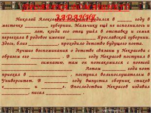 ПРОВЕРКА ДОМАШНЕГО ЗАДАНИЯ Николай Алексеевич Некрасов родился в _____ году в