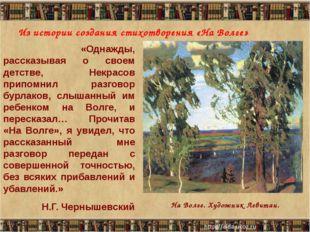 «Однажды, рассказывая о своем детстве, Некрасов припомнил разговор бурлаков,