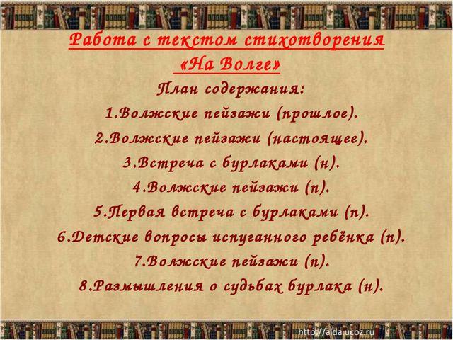 Работа с текстом стихотворения «На Волге» План содержания: 1.Волжские пейзажи...