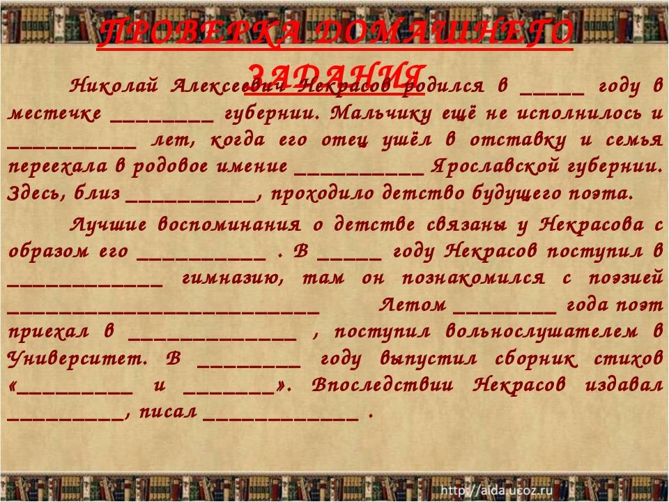 ПРОВЕРКА ДОМАШНЕГО ЗАДАНИЯ Николай Алексеевич Некрасов родился в _____ году в...
