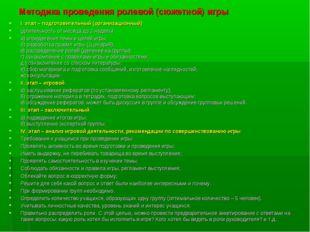 Методика проведения ролевой (сюжетной) игры I. этап – подготовительный (орган
