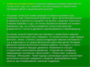 Сюжетно-ролевые игры по русским народным сказкам укрепляют не только тело и д