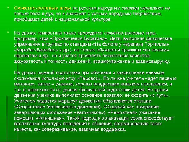 Сюжетно-ролевые игры по русским народным сказкам укрепляют не только тело и д...