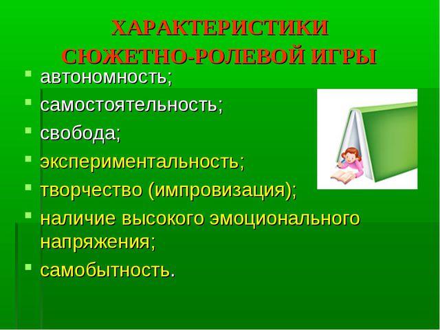 ХАРАКТЕРИСТИКИ СЮЖЕТНО-РОЛЕВОЙ ИГРЫ автономность; самостоятельность; свобода;...
