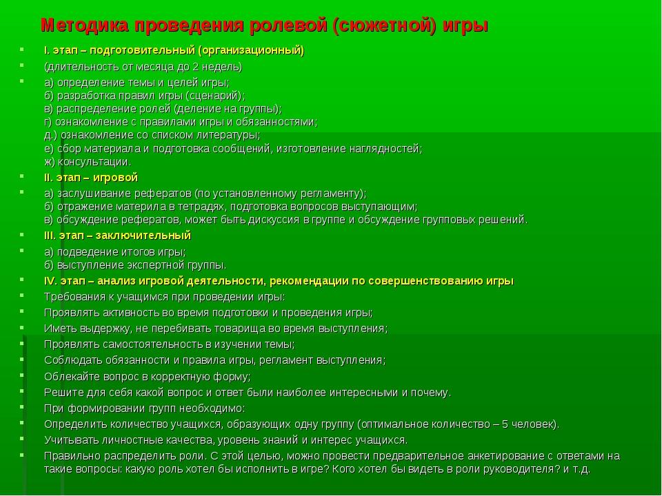 Методика проведения ролевой (сюжетной) игры I. этап – подготовительный (орган...