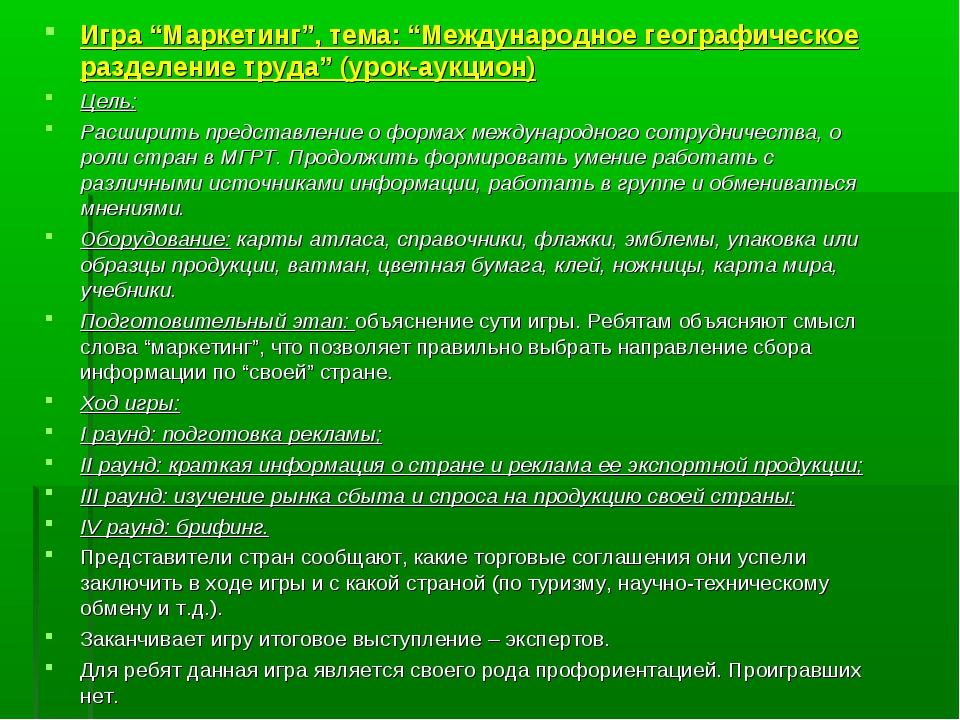 """Игра """"Маркетинг"""", тема: """"Международное географическое разделение труда"""" (урок..."""