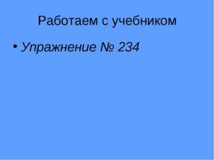 Работаем с учебником Упражнение № 234
