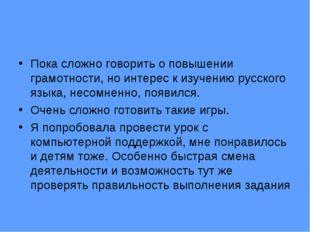 Пока сложно говорить о повышении грамотности, но интерес к изучению русского