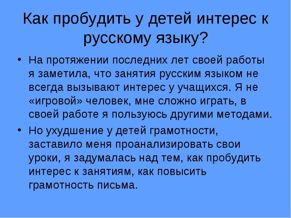 Как пробудить у детей интерес к русскому языку? На протяжении последних лет с...