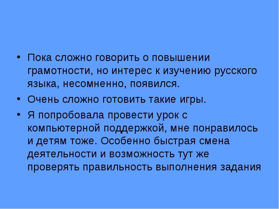 Пока сложно говорить о повышении грамотности, но интерес к изучению русского...