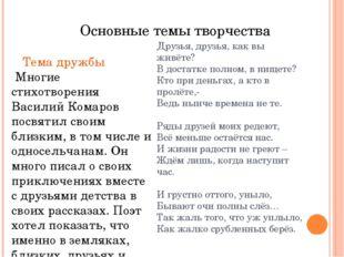 Основные темы творчества Тема дружбы Многие стихотворения Василий Комаров пос