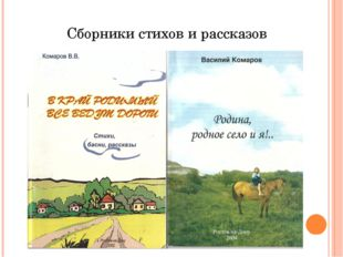 Сборники стихов и рассказов