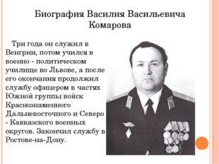 Биография Василия Васильевича Комарова Три года он служил в Венгрии, потом уч
