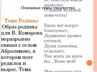 Основные темы творчества Тема Родины Образ родины для В. Комарова неразрывно