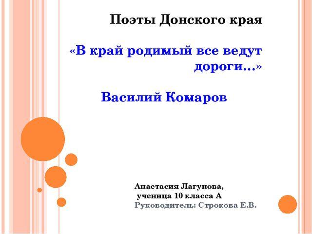 Поэты Донского края «В край родимый все ведут дороги…» Василий Комаров Анаста...