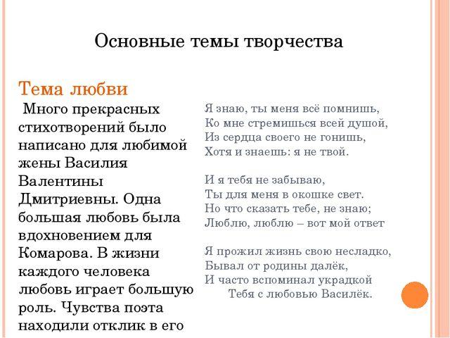 Основные темы творчества Тема любви Много прекрасных стихотворений было напис...