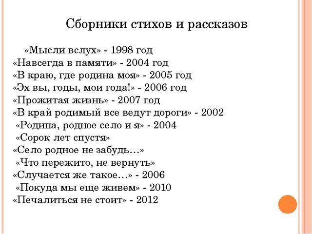 Сборники стихов и рассказов «Мысли вслух» - 1998 год «Навсегда в памяти» - 20...