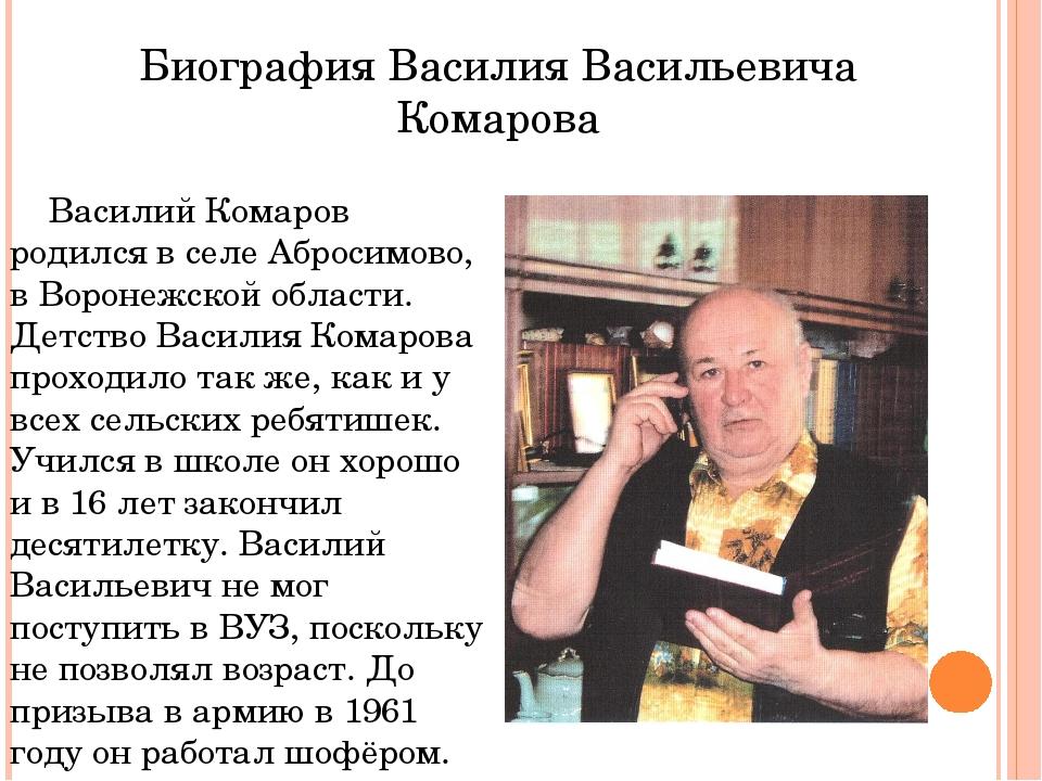 Биография Василия Васильевича Комарова Василий Комаров родился в селе Абросим...