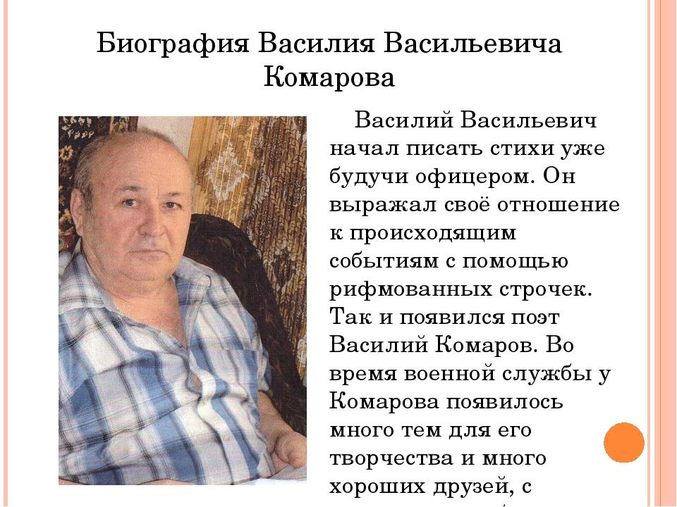 Биография Василия Васильевича Комарова Василий Васильевич начал писать стихи...