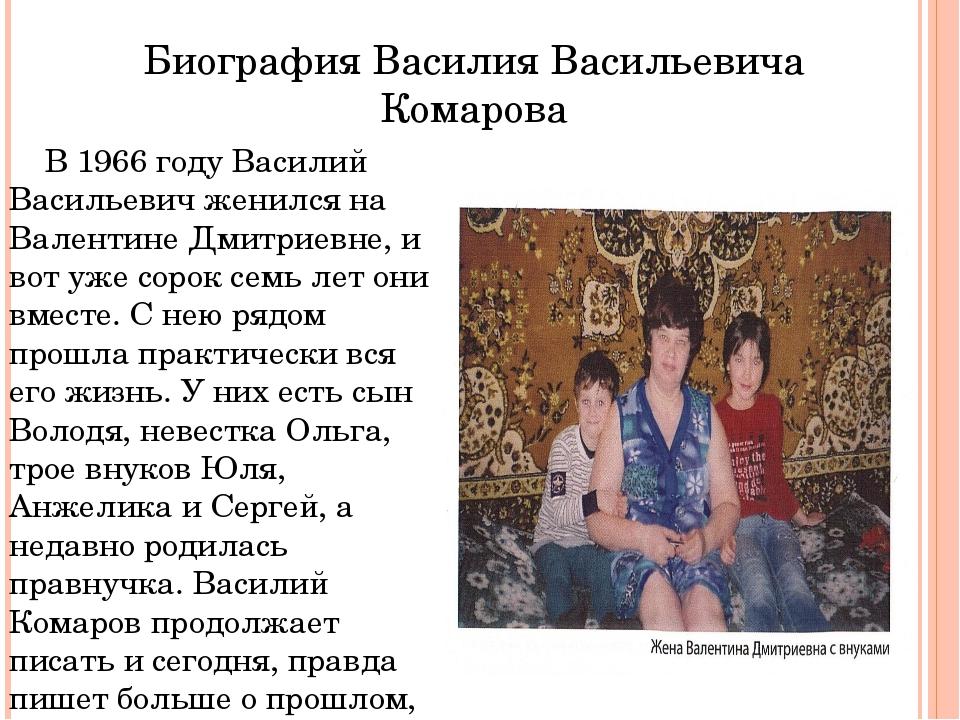 Биография Василия Васильевича Комарова В 1966 году Василий Васильевич женился...