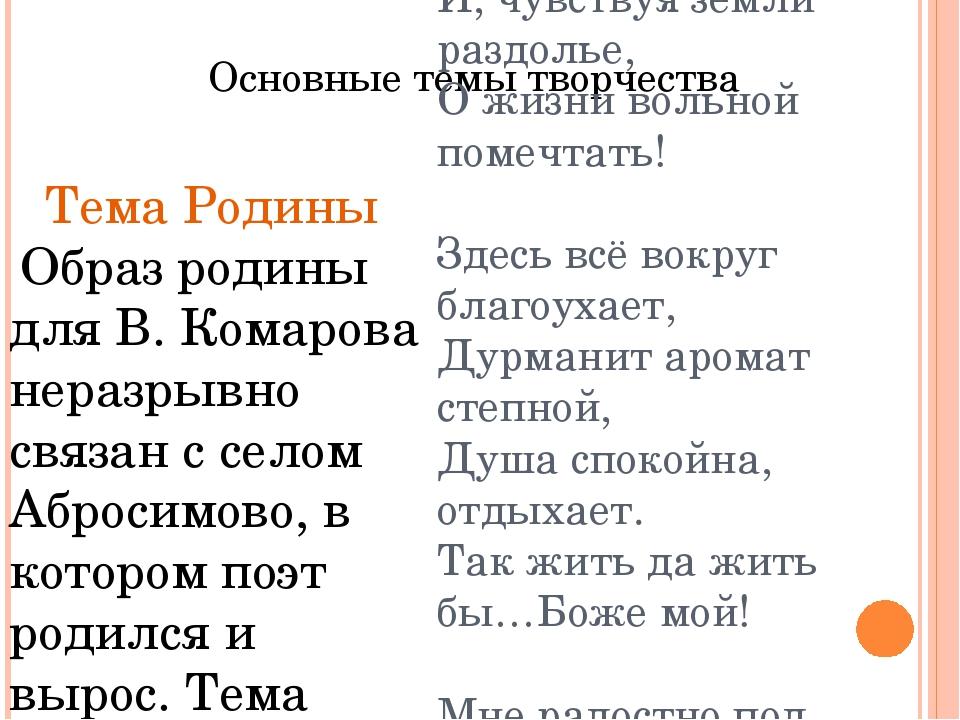 Основные темы творчества Тема Родины Образ родины для В. Комарова неразрывно...