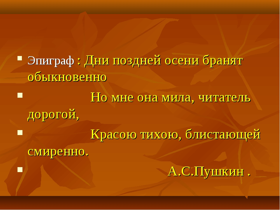 Эпиграф : Дни поздней осени бранят обыкновенно Но мне она мила, читатель доро...