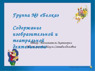 Автор : воспитатель 2категории Абдрахманова Айгуль Сатыбалдиновна Группа №3 «