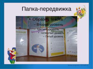 Папка-передвижка larisa.pogonecz@mail.ru