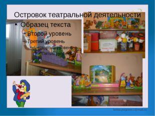 Островок театральной деятельности larisa.pogonecz@mail.ru