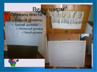 Виды ширм larisa.pogonecz@mail.ru