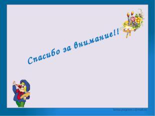 Спасибо за внимание!! larisa.pogonecz@mail.ru