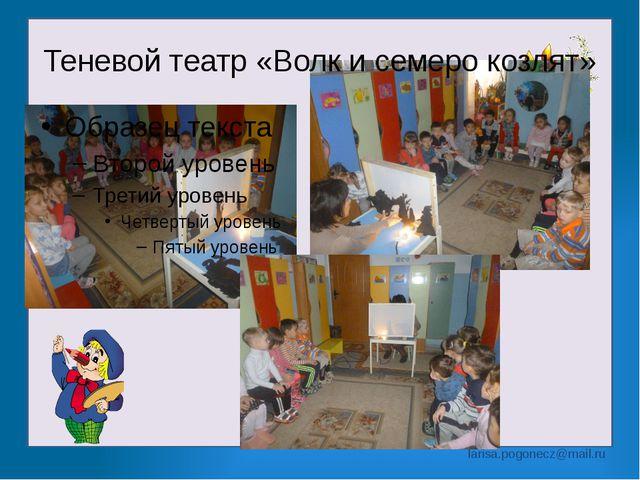 Теневой театр «Волк и семеро козлят» larisa.pogonecz@mail.ru
