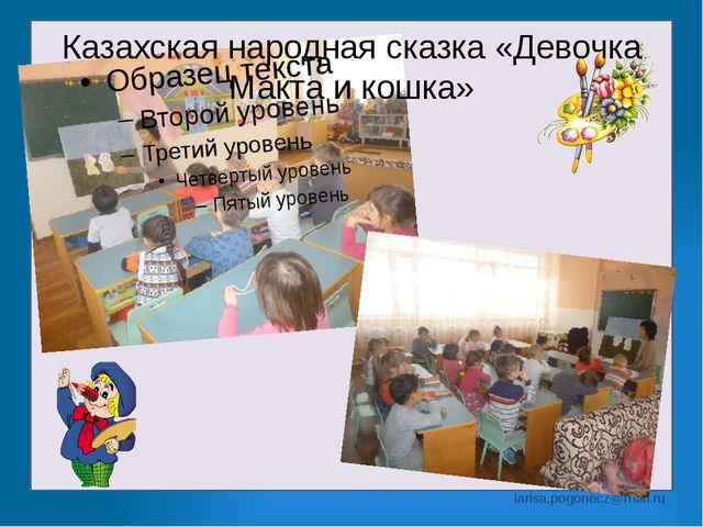 Казахская народная сказка «Девочка Макта и кошка» larisa.pogonecz@mail.ru