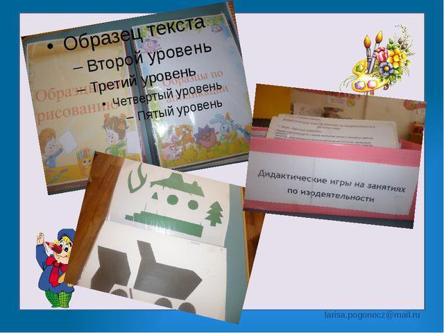 larisa.pogonecz@mail.ru