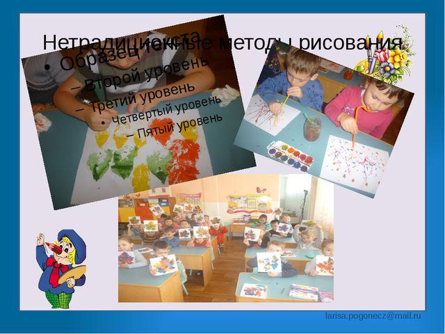 Нетрадиционные методы рисования larisa.pogonecz@mail.ru