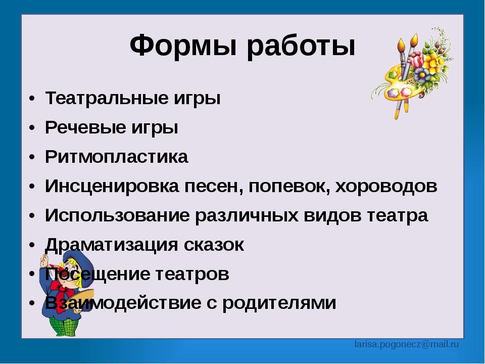 Формы работы Театральные игры Речевые игры Ритмопластика Инсценировка песен,...