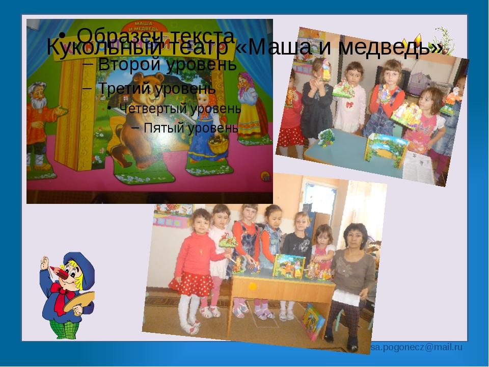 Кукольный театр «Маша и медведь» larisa.pogonecz@mail.ru