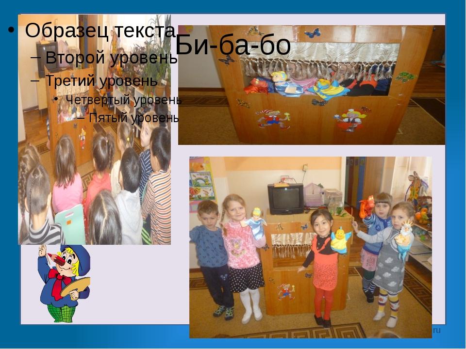 Би-ба-бо larisa.pogonecz@mail.ru