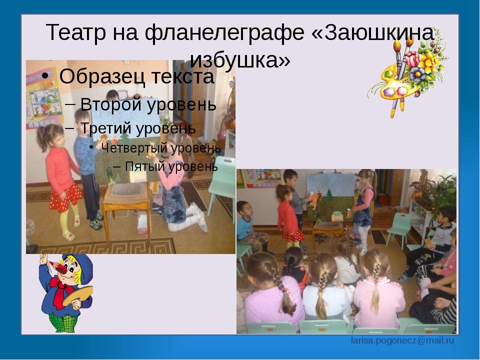 Театр на фланелеграфе «Заюшкина избушка» larisa.pogonecz@mail.ru