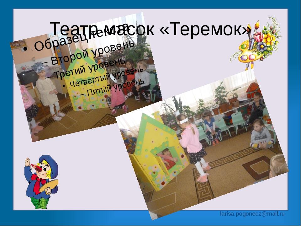 Театр масок «Теремок» larisa.pogonecz@mail.ru