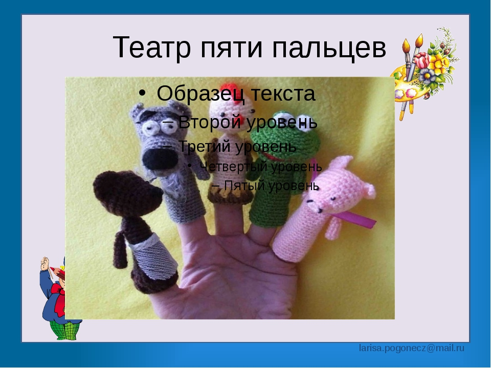 Театр пяти пальцев larisa.pogonecz@mail.ru