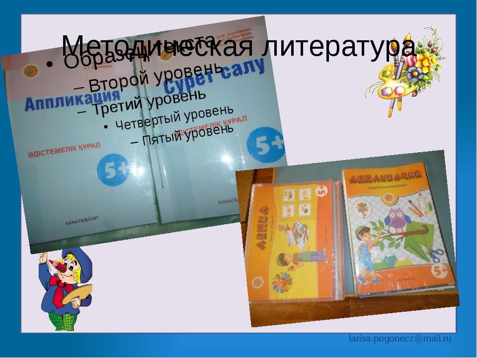 Методическая литература larisa.pogonecz@mail.ru