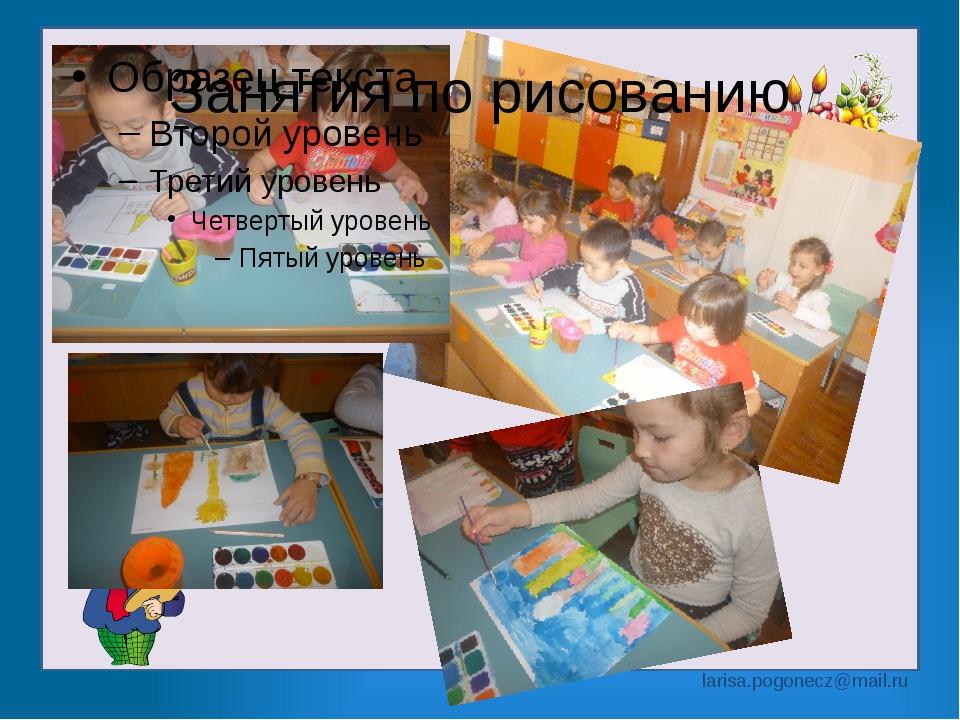 Занятия по рисованию larisa.pogonecz@mail.ru