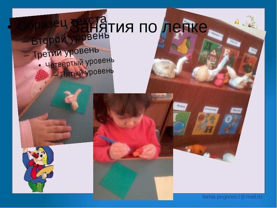 Занятия по лепке larisa.pogonecz@mail.ru