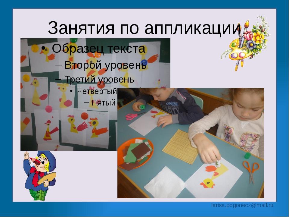 Занятия по аппликации larisa.pogonecz@mail.ru