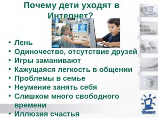 Почему дети уходят в Интернет? Лень Одиночество, отсутствие друзей Игры заман