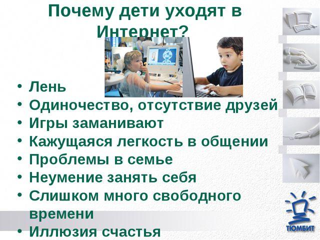 Почему дети уходят в Интернет? Лень Одиночество, отсутствие друзей Игры заман...