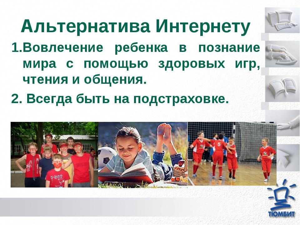 Альтернатива Интернету 1.Вовлечение ребенка в познание мира с помощью здоровы...